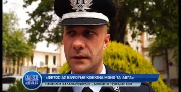 pantelis_kalandropoulos_25_04_19
