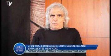 pantelis_kouniadis_gia_eksetaseis_odigisis_06_03_19
