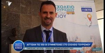 pantelis_legatos_gia_550_simmetoxes_se_2o_sxoleio_tourismou