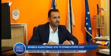 pantelis_legatos_gia_brabeia_kainotomias_16_10_19