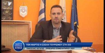 pantelis_legatos_gia_sxoli_tourismou