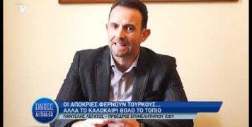 pantelis_legatos_gia_tourismo_tourkwn_tis_apokries_25_02_19
