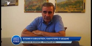 pantelis_neamonitis_gia_afalatosi_30_05_19