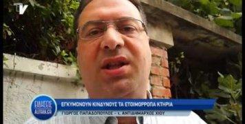 papadopoulos_gia_etoimoropa_ktiria_04_09_19