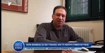 papadopoulos_gia_kentro_symboyleutikis_gynaikwn