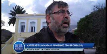 parapona_gia_ekvoles_limatwn_armeni_potamou_01_02_19