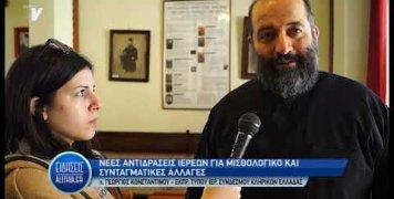 pater_georgios_konstantinou_gia_iera_synodo_klirikwn_ellados_17_02_19