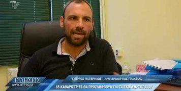 paterimos_gia_sxolikes_katharistries_200820