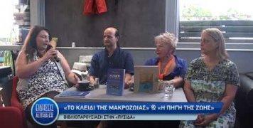pigi_zwis-makrozoia