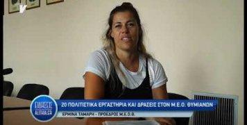 politistika_ergastiria_meoth_20_19_19