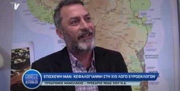 prodromos_manolakis_gia_episkepsi_kefalogianni_sti_xio_20_03_19