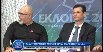 proti-proeklogiki-synenteuksi-02-05-19