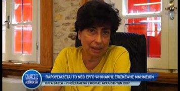 psifiaki_episkepsi_mouseiwn