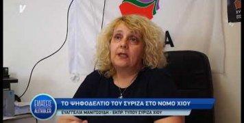 psifodeltio_syriza_13_06_19