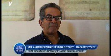 sarantakis_gia_symbasiouxous_kathariotitas_09_10_19