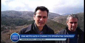 sarapeio_diloseis_neominiti_vournou_29_01_19