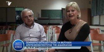 seminario_didaskalias_02_11_19