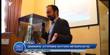 seminario_maria_tsakos_sigxroni_naytiki_metereologia_20_02_19