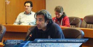 sinedriasi_syntonistikou_organou_politikis_prostasias_gia_antipiriki_periodo_24_04_20