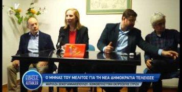 sinenteyksi_typou_syriza_18_11_19