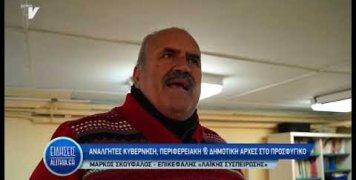 skoufalos_gia_kibernisi_dimo_perifereia_08_01_20