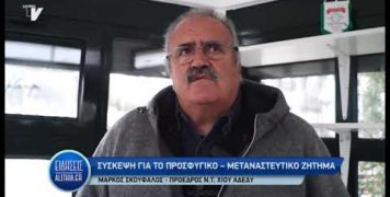 skoufalos_gia_syskepsi_prosfygikou_metanasteytikou_12_03_20