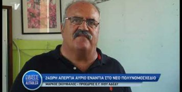 skoyfalos_gia_apergia_23_09_19