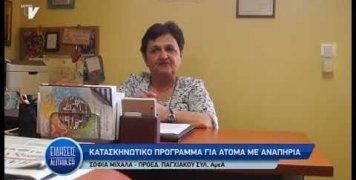 sofia_mixala_gia_kataskinosi_2019