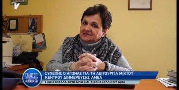 sofia_mixala_gia_mikto_kentro_dihmereusis_22_03_19