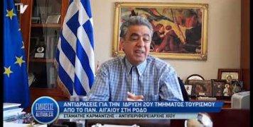 stamatis_karmantzis_30_03_19_gia_idrisi_tmimatos_tourismou_se_rodo