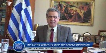 stamatis_karmantzis_gia_anemogenitries_05_03_19