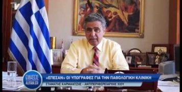 stamatis_karmantzis_gia_erga_se_pathologiki_psixiatriki_06_03_19