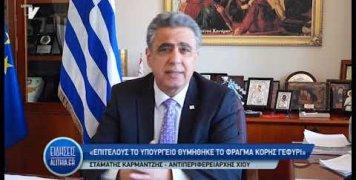 stamatis_karmantzis_gia_koris_gefyri_kai_ypourgeio_22_03_19