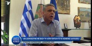 stamatis_karmantzis_gia_laiki_entoli