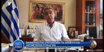 stamatis_karmantzis_gia_pyrkagies_28_06_19
