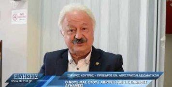 stauros_kourtis_episkepsi_030820