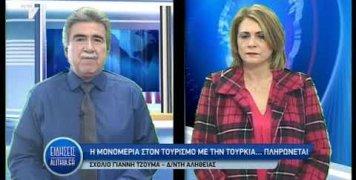 sxolia_gianni_tzouma_gia_tourismo_se_tourkia