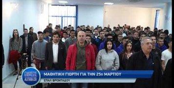 sxolikes_ekdiloseis_25is_martious_22_03_19