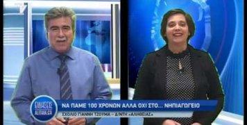 sxolio_gianni_tzouma_19_04_19