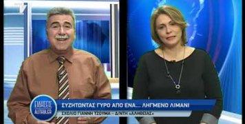 sxolio_gianni_tzouma_gia_limani_25_02_19