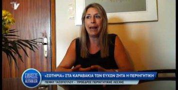tatsopoulou_gia_karavakia_eyxwn_22_10_19