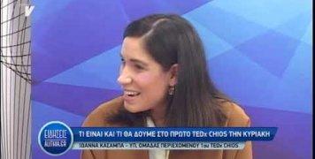 tedx_chios_epikairotita-me_allo_mati_18_11_19