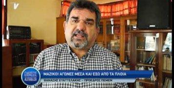 thanasis_eyaggelakis_me_minimata_agona_apo_nautikous_13_01_20