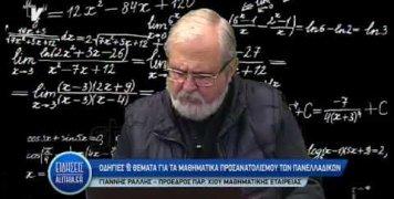 themata_mathimatikwn_15-05_19