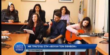 tragoudi_boulis_efibwn_kallimasias_19_04_19