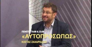 trailer_aytoprosopws_me_zaxariadi_25_11_19