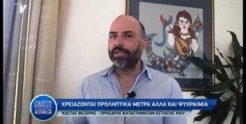 vezeris_kostas_gia_magazia_estiasis_kai_korwnoio_11_03_20
