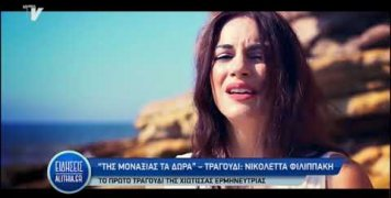 video_clip_tis_monaksias_ta_dora_09_10_19