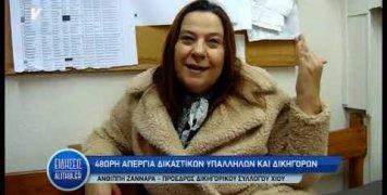 zannara_gia_apergia_dikastikwn_ypallilwn_10_02_20