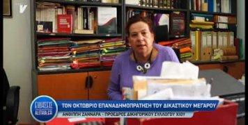 zannara_gia_epanadimopratisi_24_09_19